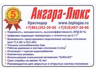 Официальный дилер торговой марки Ангара люкс